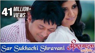 सर सुखाची श्रावणी | Sar Sukhachi Shravani | Romantic Song | Mangalashtak Once More | Abhijeet, Bela