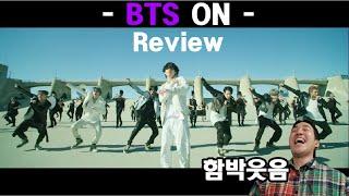 아이돌 트레이너가 리뷰하는 BTS ON