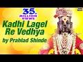 Kadhi Lagel Re Vedhya Pralhad Shinde Bhakti Geet Marathi Son
