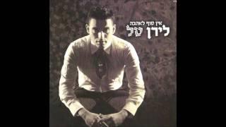 לירן טל וסגיב כהן - מעבר למסך (אודיו) Liran Tal & Sagiv Chohen