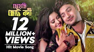 Cheyechi Chotto Nodi - চেয়েছি ছোট্ট নদী   Bangla Movie Song  Pori Moni, Bappy Chowdhury
