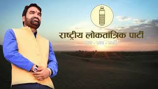 Download Hanuman Beniwal Party Rlp 2019 Video
