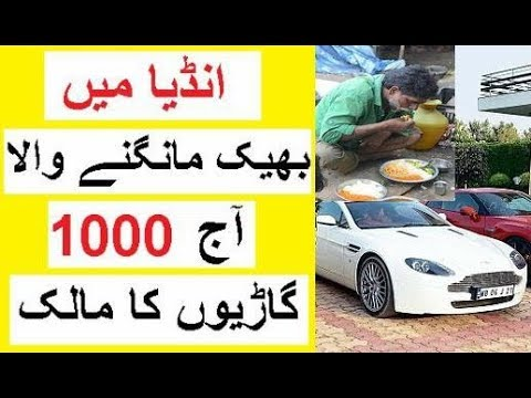 Indian Beggar who Owns 1000 Cars - Incredible Story