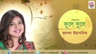 Phule Phule   Audio Jukebox   Alka Yagnik   Ranindrasangeet   Asha Audio