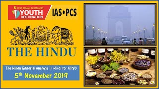 'The Hindu' Analysis for 5th Nov, 2019 (Current Affairs for UPSC/IAS)
