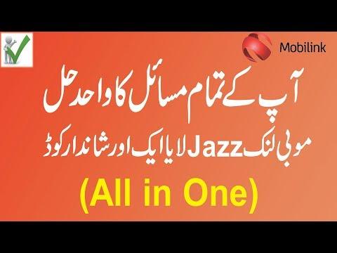 2018. Mobilink Jazz Helpline Code | Jazz All In One Code | A Code Review