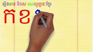 រៀនសរសេរព្យញ្ជនៈខ្មែរ ក, ខ, គ, ឃ, ង | Learn how to write khmer alphabetភាគ ០១