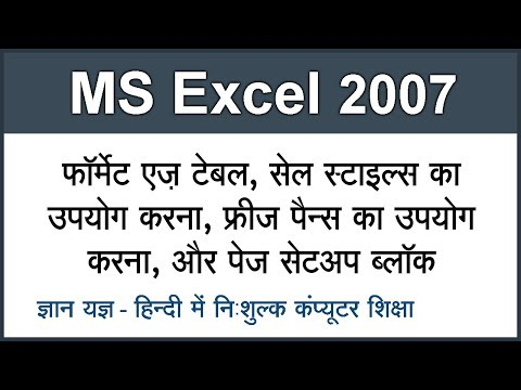Using Format as Table, Freeze Panes & Page Setup in MS Excel 2007 in Hindi Part 12