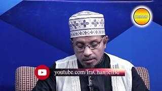 IRABD * ইসলামের জানালা * প্রশ্ন-উত্তর BY Mufti Kazi Ibrahim 19-07-2018