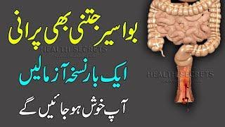 Bawaseer Ka Fori ilaj    Piles Treatment    Piles Home Remedies    In Urdu / Hindi