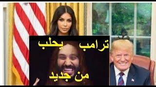 #x202b;كيم كارديشيان تخون محمد بن سلمان مع ترامب في البيت الأبيض#x202c;lrm;