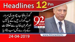 News Headlines | 12:00 PM | 24 April 2019 | 92NewsHD