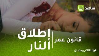 قانون عمر | سارة بين الحياة والموت بعد تعرضها لإطلاق النار