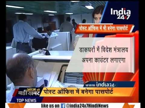 Finance ministry agreement with post office department for ease of passport generation