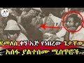 Download  Ethiopia || የመለስ ቀኝ እጅ የነበረው ጌታቸው አሰፋ ያልተሰሙ ሚስጥሮች MP3,3GP,MP4