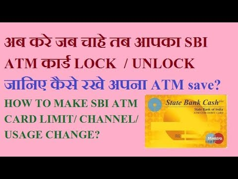 HOW TO LOCK/ UNLOCK SBI ATM AS YOU WANT? (SBI ATM CARD LIMIT/CHANNEL/USAGE CHANGE)