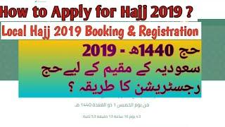 Procedure to Apply for Hajj 2019 from Saudi Arabia | Local Hajj Booking and Registration 2019 | Urdu