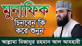মুনাফিক চিনবেন কি করে শুনুন Mizanur Rahman azhari