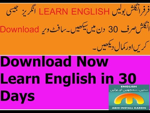 How To Learn English With In 30 Days | Free Download Software | Kamal KA Software Download Now