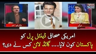 #DanielPearl Ko #Pakistan Kon Laya.. Guideline Kis Ne Di? | Live with Dr Shahid Masood
