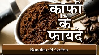 कॉफी के फ़ायदे   Benefits of Coffee for Weight Loss & Cancer in Hindi