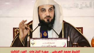الشيخ محمد العريفي   سورة النازعات   الجزء الثالث