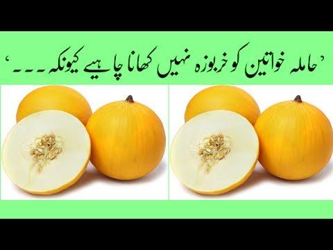 Fruits not to eat during pregnancy in urdu