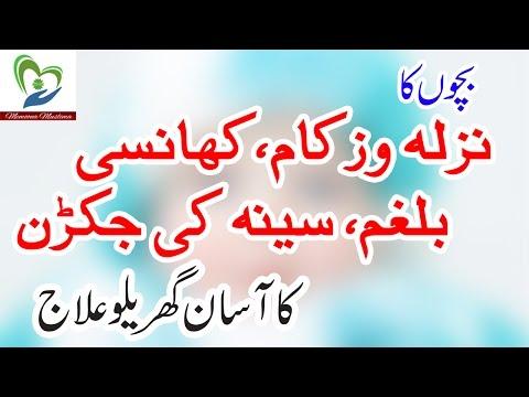 Bachon ka Nazla Zukam Khansi Balgham aur Seena ki Jakran ka