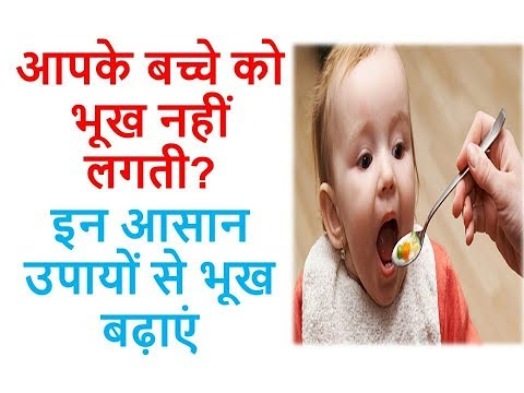 Is Your Child Not Taking Food ? Increase His Hunger With These Easy Remedies | Ayurveda Home Care