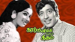 Kaatrinile Varum Geetham part-2   Muthuraman,Kavitha   SP. Muthuraman   Ilaiyaraaja   HD Video