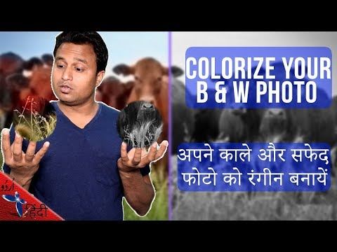colorize your B&W photo with an awesome algorithm in Hindi/Urdu