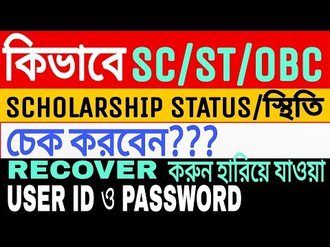 How To Check/Track SC,ST,OBC Scholarship Status | Prematric & Postmatric Scholarship | Bangla