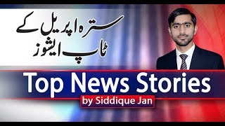 Top News Stories of April 17, 2019 | Details By Siddique Jan