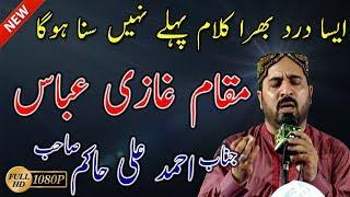 Ahmad Ali Hakim 2017 - New Punjabi Naat 2017 - Beautiful (Urdu/Punjabi) Naat Sharif 2017/2018