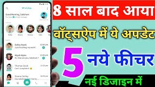 5 New Latest Big Update Of WhatsApp || WhatsApp New Amazing Update For All Mobile Users