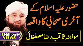 Hazoor علیہ اسلام  ky aakhri sahabi ka waqeya | Molana Saqab Raza Mustafai | Sunni Media