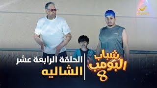 مسلسل شباب البومب 8 - الحلقة الرابعة عشر