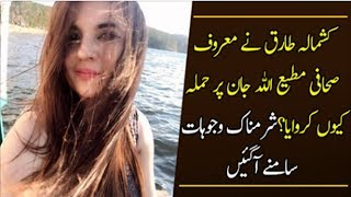 Anchor Matiullah Jan And His Team Detained by the Team Of Kashmala Tariq