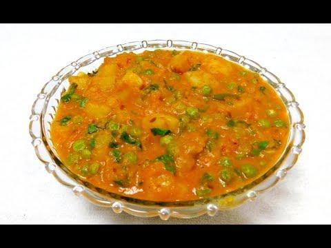 Aloo Mutter Masala Recipe   Potato Green Peas Punjabi Style Recipe   Aloo Mutter Sabzi Recipe  