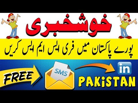 how to send free sms in pakistan