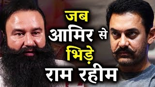 जब Aamir Khan को Baba Ram Rahim ने धमकाया - कहा हिम्मत