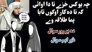 Khaza Kar Talaq Pashto bayan by shaikh abu hassan ishaq swati Haq Lara Pashto new Bayan