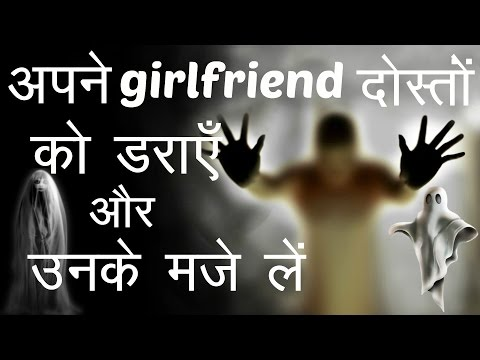 how to scare your girlfriend and friends in Hindi / Urdu 2017