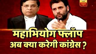 महाभियोग Flop, अब क्या करेगी Congress?   ABP News Hindi