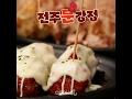 [COOKAT KOREA] 전주문강정