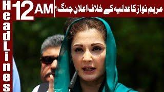 Maryam Nawaz criticises courts