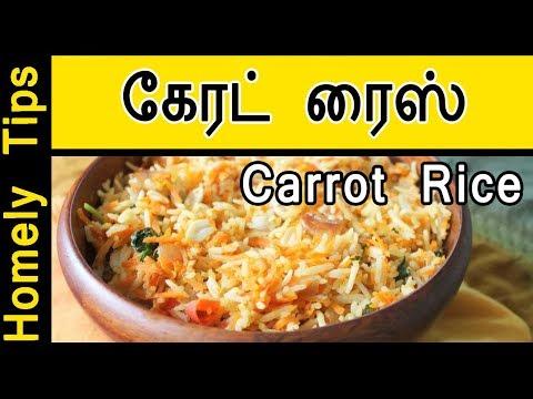 கேரட் ரைஸ் | Carrot rice recipe in Tamil | Rice recipe in Tamil | Homely Tips