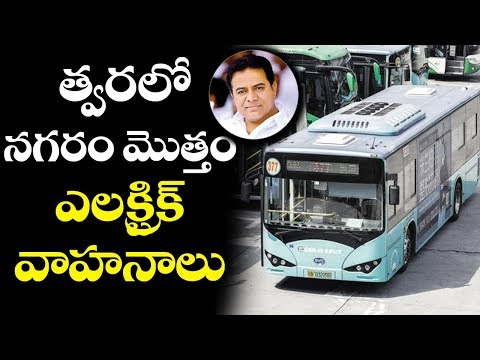 Electric Buses to be Started in Hyderabad! | Telangana Government Latest Updates | VTube Telugu