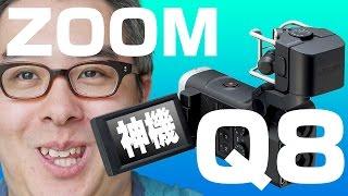 【ZOOM Q8】この画質はあり?なし?実際に撮影した動画をみてみよう!