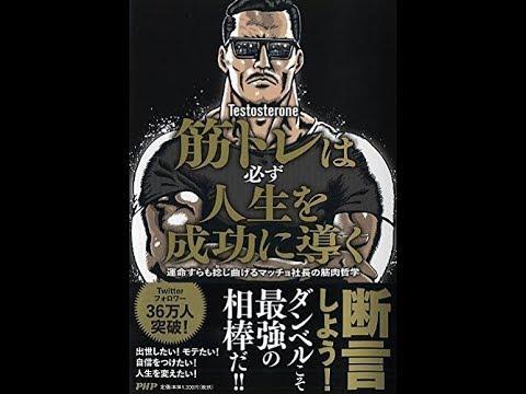 【紹介】筋トレは必ず人生を成功に導く (Testosterone,福島 モンタ)